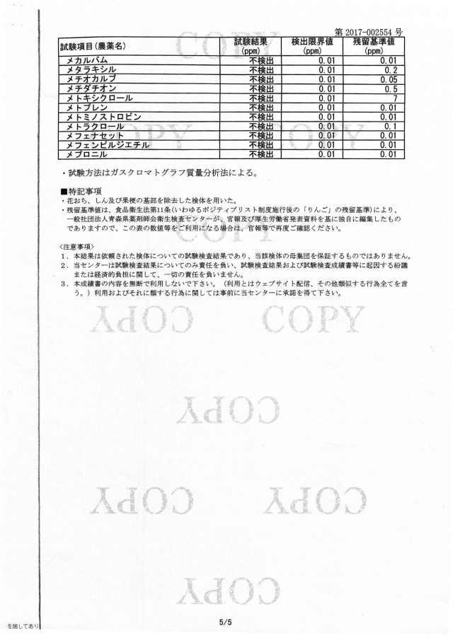 2017残留農薬検査結果_ページ_6