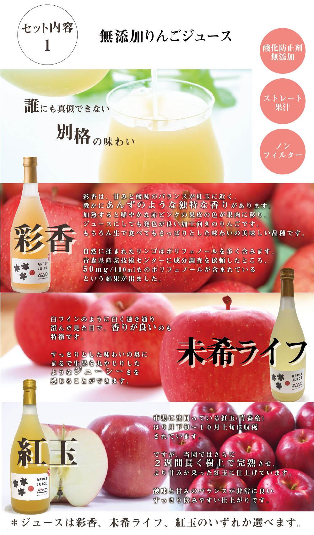 酸化防止剤無添加、ストレート果汁、ノンフィルターの無添加りんごジュース。種類は彩香、未希ライフ、紅玉の3種類からお選びいただけます。
