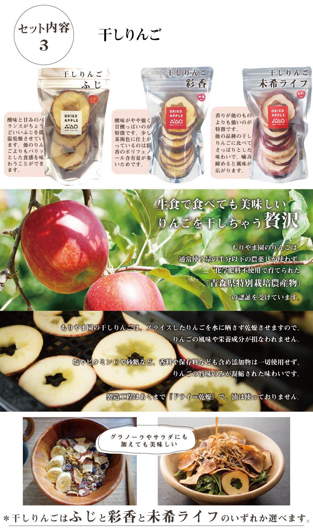 生食で食べてもおいしいりんごを干して健康的なおやつにしました。使用しているりんごは青森県特別栽培農産物の認証を受けています。添加物は一切使わず、油で揚げず、乾燥させて製造されています。ふじ、彩香、未希ライフの3種類からお選びいただけます。