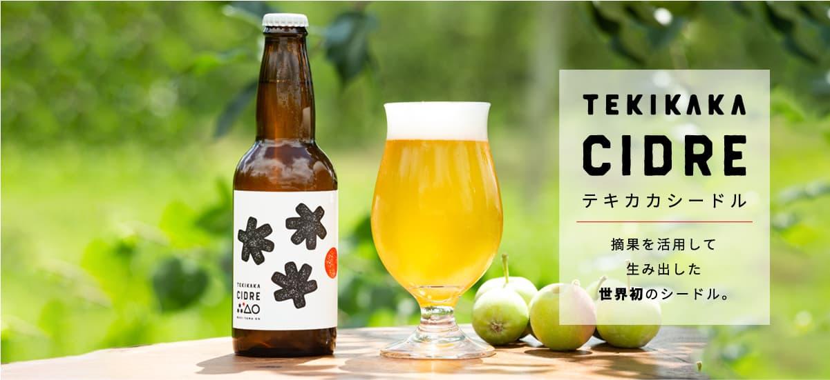 テキカカシードル|摘果を活用して生み出した世界初のシードル。然な香りの豊かさとすっきりしたビターな飲み心地。