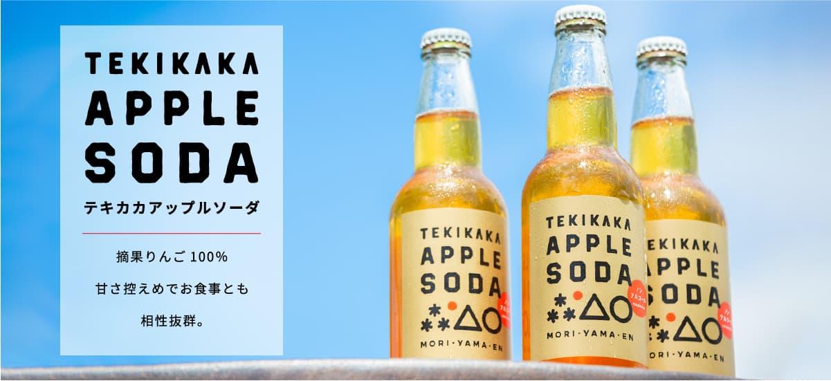 テキカカアップルソーダ|摘果りんご100%甘さ控えめでお食事とも相性抜群。