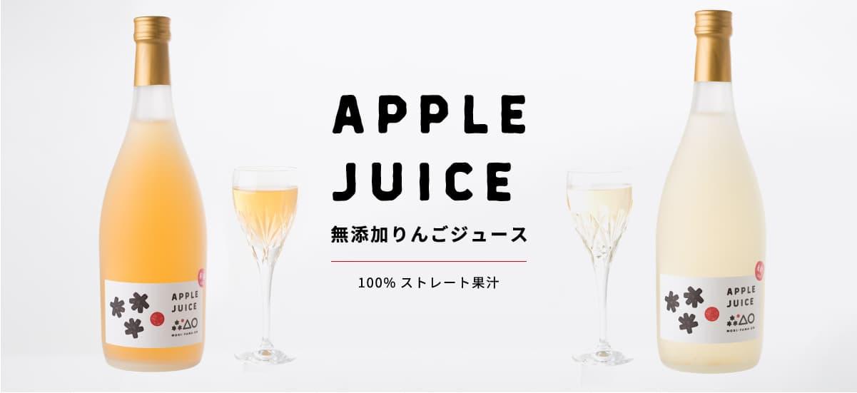 アップルジュース|無添加りんごジュース100%ストレート果汁。