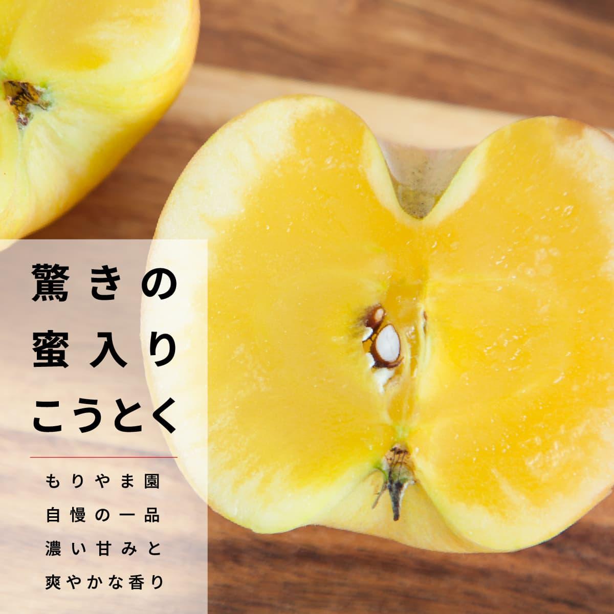驚きの蜜入りこうとく|もりやま園自慢の一品濃い甘みと爽やかな香り。