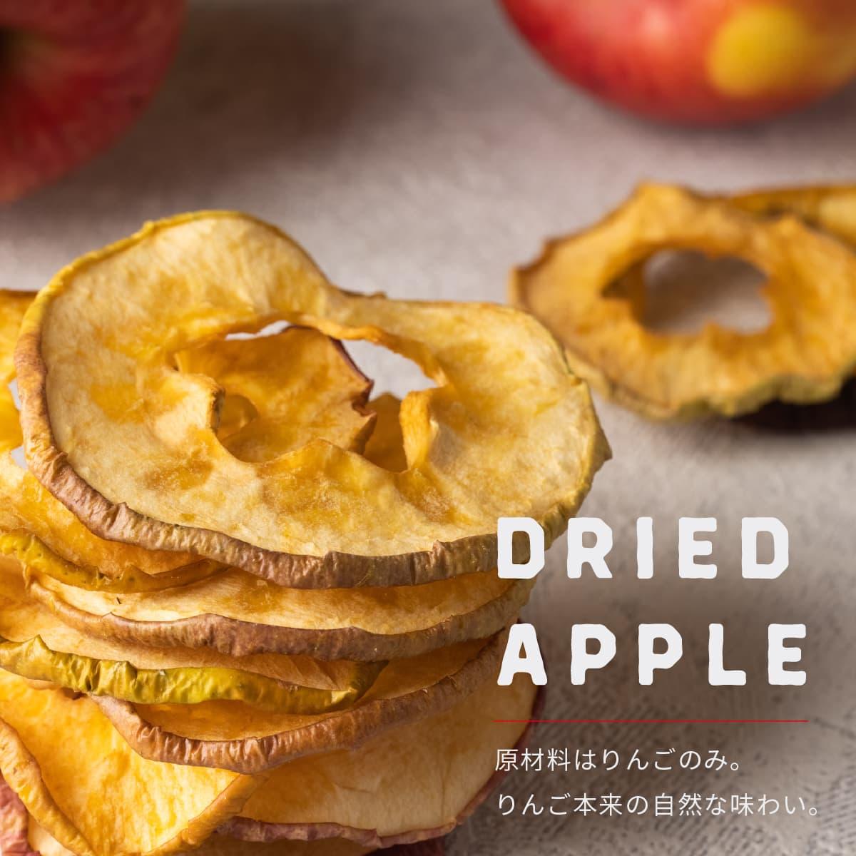 干しりんご|ドライドアップル。原材料はりんごのみ。りんご本来の自然な味わい。